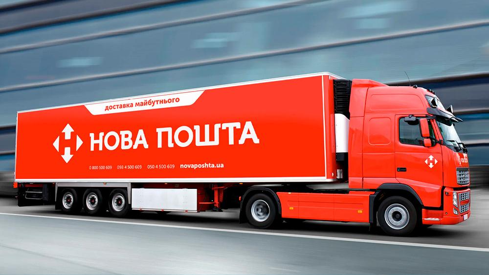 Доставка курьерской службой Новая Почта